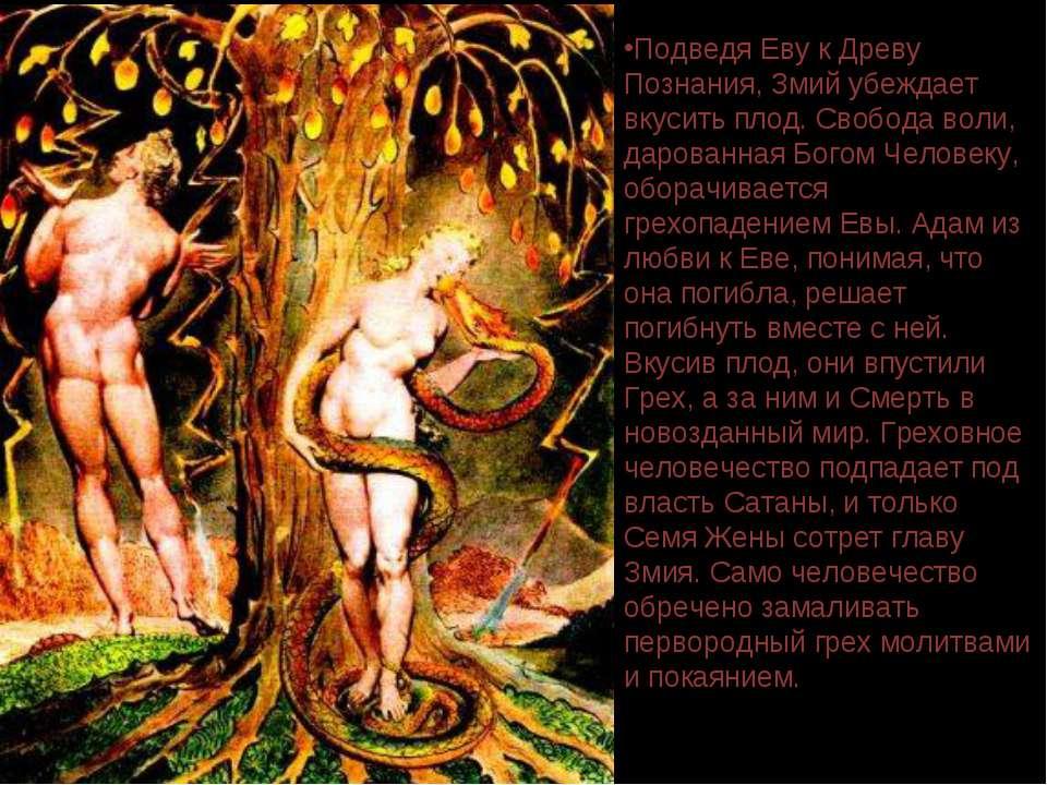 Подведя Еву к Древу Познания, Змий убеждает вкусить плод. Свобода воли, даров...