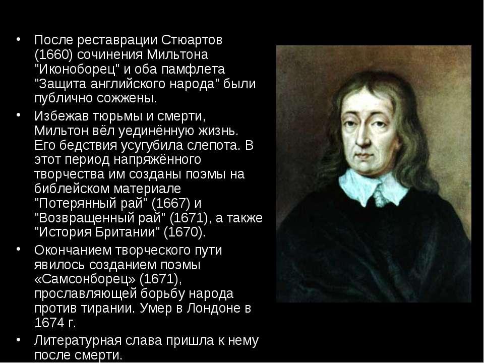 """После реставрации Стюартов (1660) сочинения Мильтона """"Иконоборец"""" и оба памфл..."""