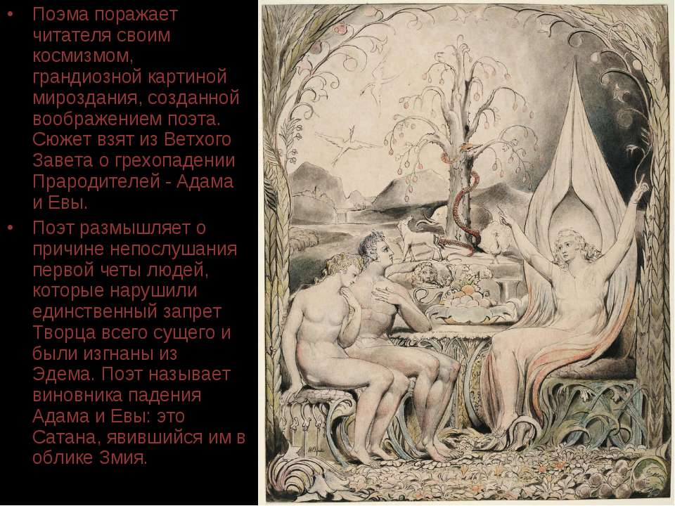 an analysis of the story of adam and eve in paradise lost by john milton Paradise lost is an epic poem in blank verse by the 17th-century english poet john milton (1608-1674) the first version, published in 1667, consisted of ten books with over ten thousand lines of verse.