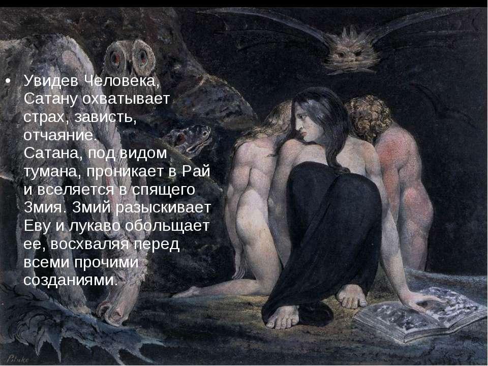 Увидев Человека, Сатану охватывает страх, зависть, отчаяние. Сатана, под видо...