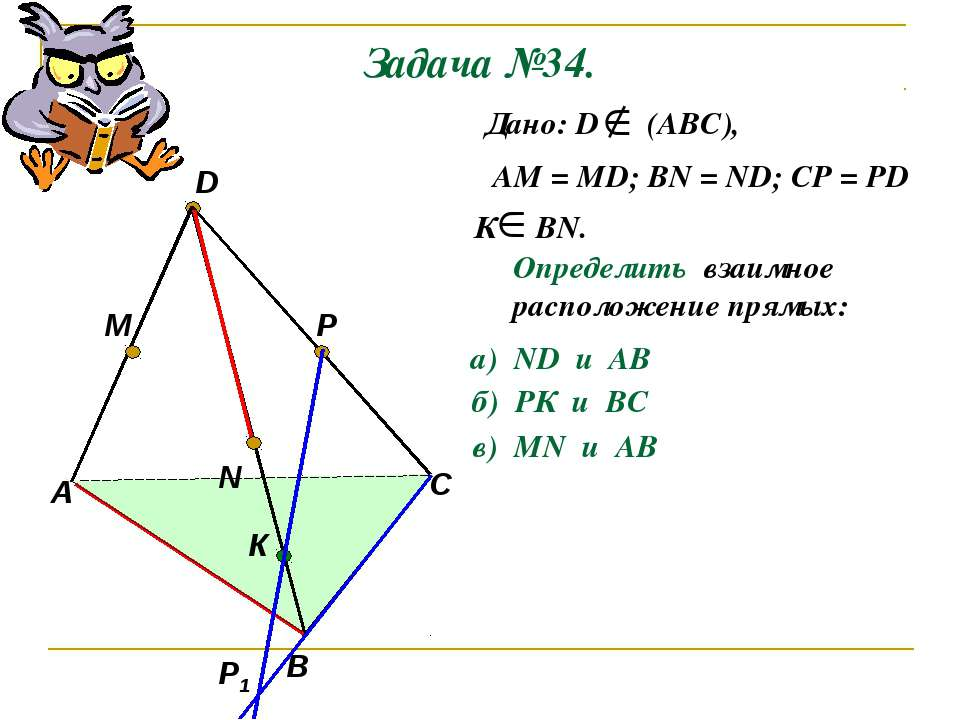 Задача №34. А В С D M N P Р1 К Дано: D (АВС), АМ = МD; ВN = ND; CP = PD К ВN....