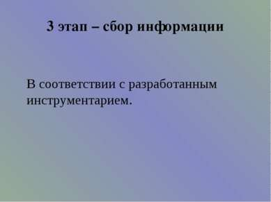 3 этап – сбор информации В соответствии с разработанным инструментарием.