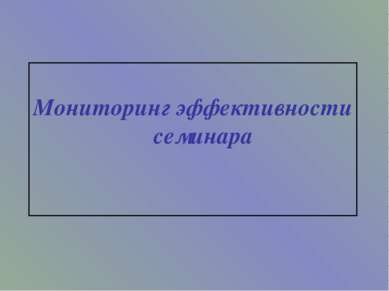 Мониторинг эффективности семинара