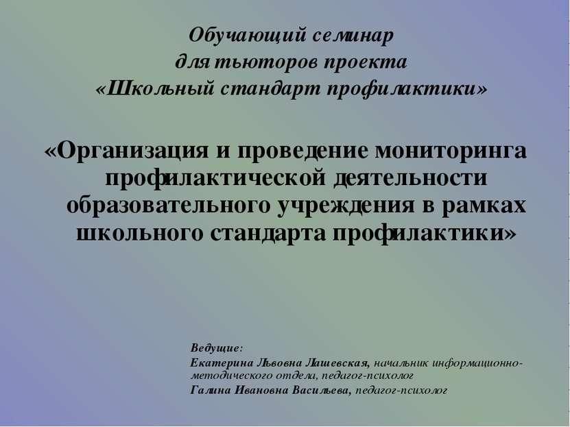 Обучающий семинар для тьюторов проекта «Школьный стандарт профилактики» Ведущ...