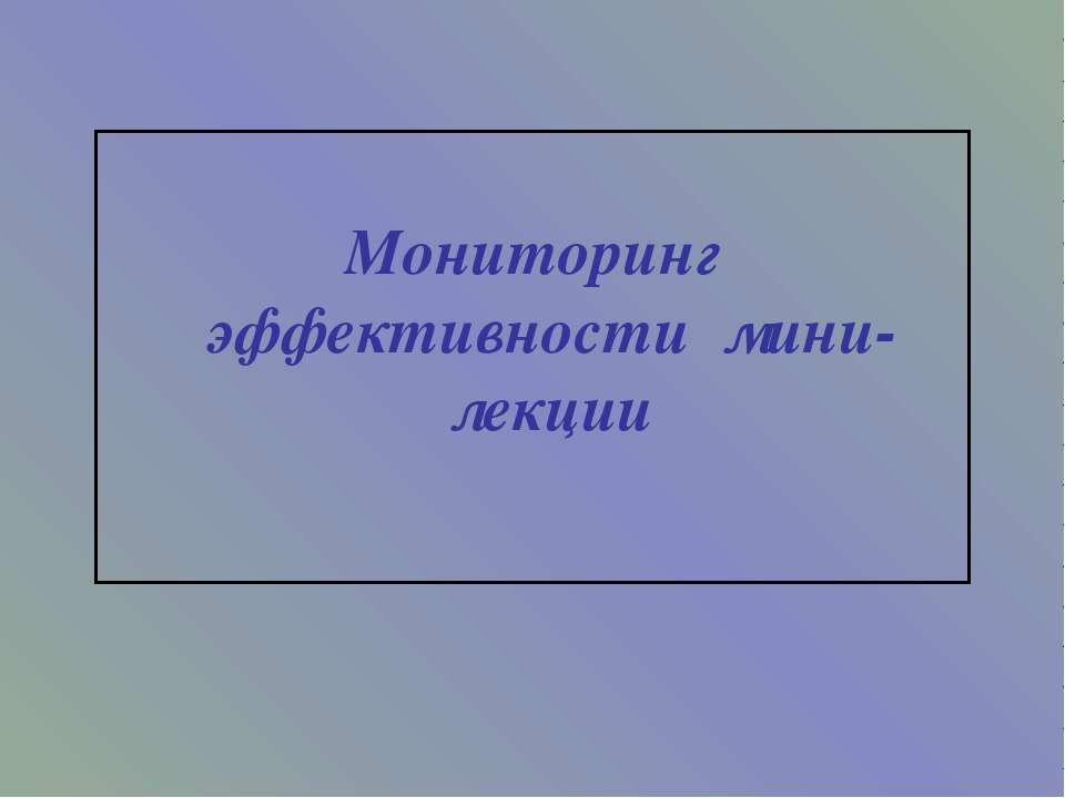 Мониторинг эффективности мини-лекции