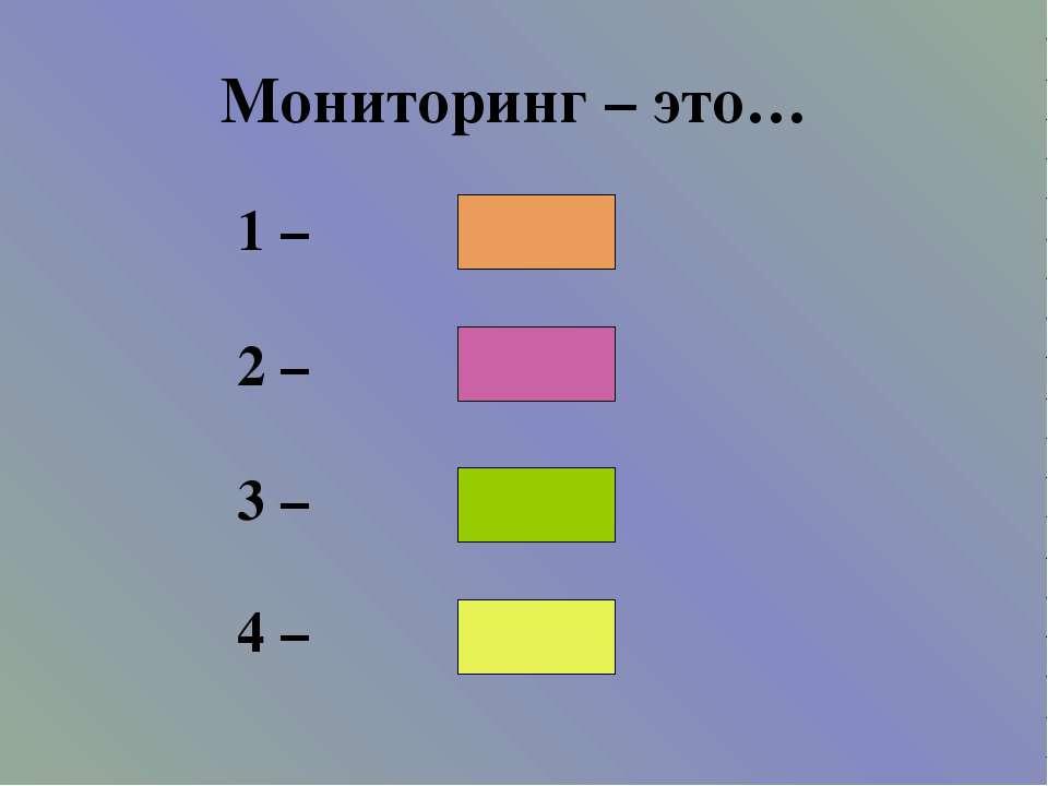 Мониторинг – это… 1 – 2 – 3 – 4 –