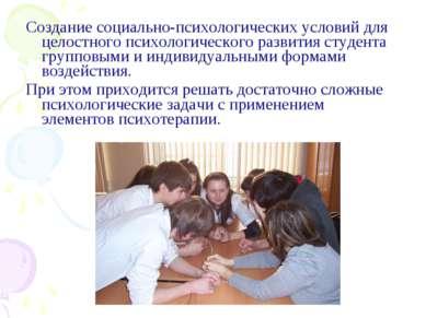 Создание социально-психологических условий для целостного психологического ра...