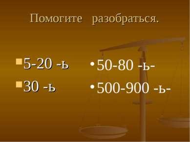 Помогите разобраться. 5-20 -ь 30 -ь 50-80 -ь- 500-900 -ь-