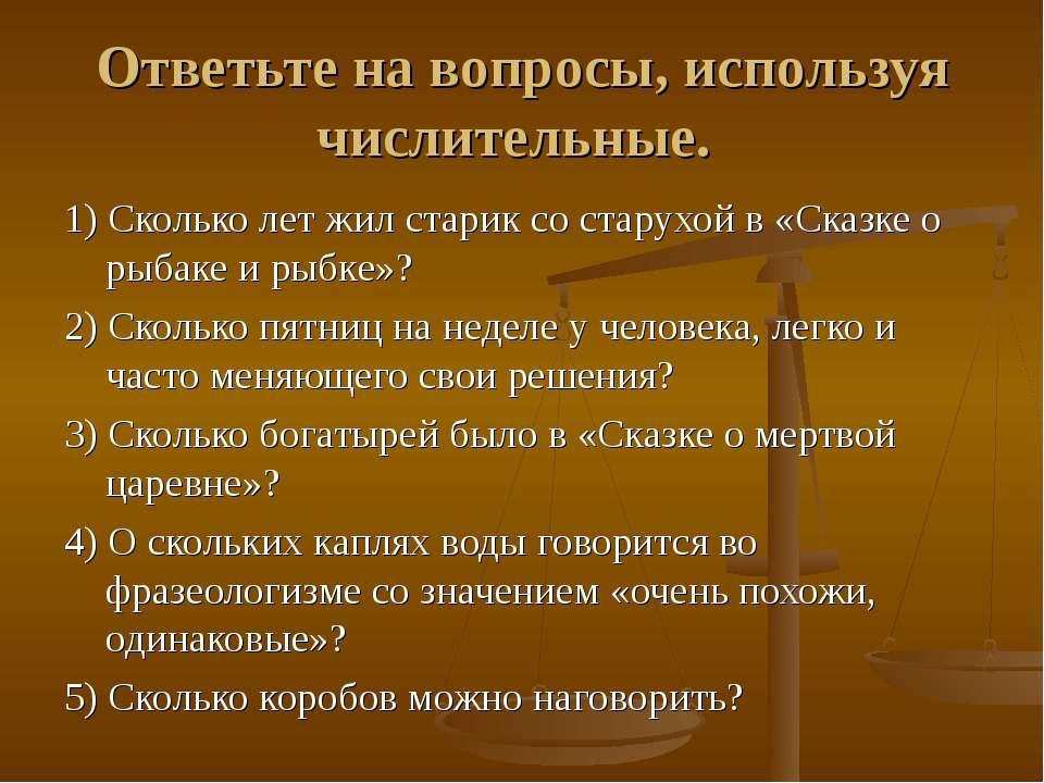 Ответьте на вопросы, используя числительные. 1) Сколько лет жил старик со ста...