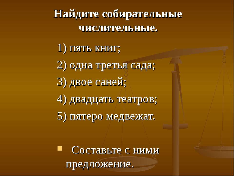 Найдите собирательные числительные. 1) пять книг; 2) одна третья сада; 3) дво...