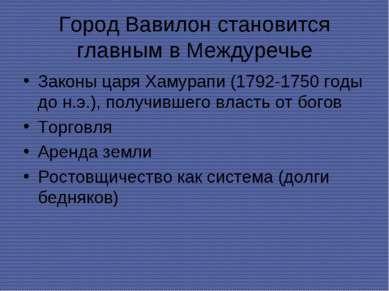 Город Вавилон становится главным в Междуречье Законы царя Хамурапи (1792-1750...