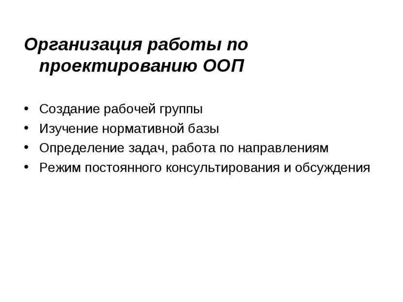 Организация работы по проектированию ООП Создание рабочей группы Изучение нор...