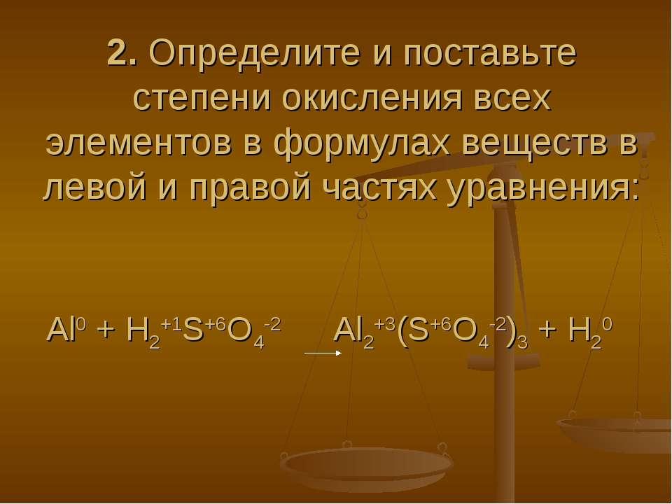 2. Определите и поставьте степени окисления всех элементов в формулах веществ...
