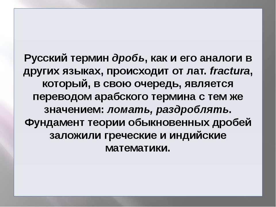 Русский термин дробь, как и его аналоги в других языках, происходит от лат.f...