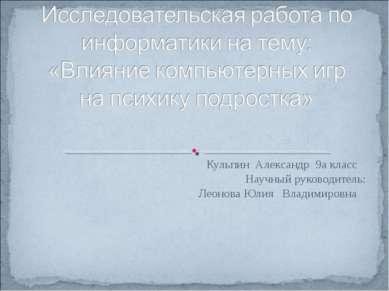 Кульпин Александр 9а класс Научный руководитель: Леонова Юлия Владимировна