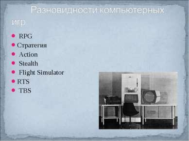 RPG Стратегия Action Stealth Flight Simulator RTS TBS