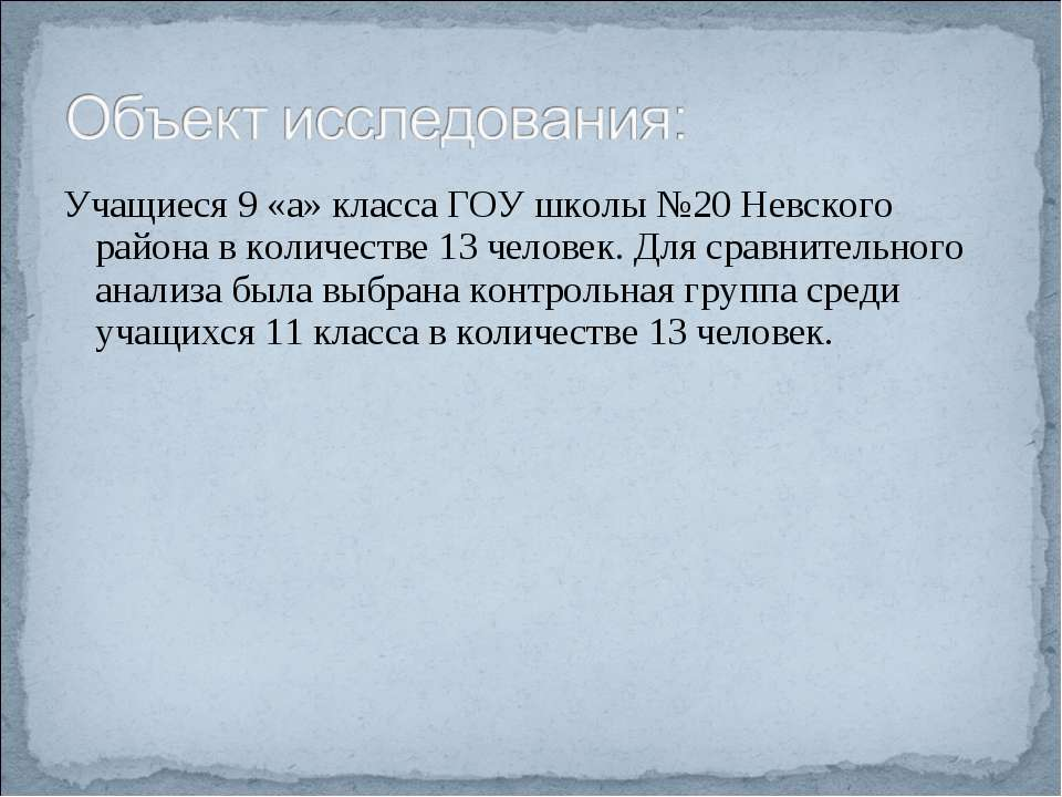 Учащиеся 9 «а» класса ГОУ школы №20 Невского района в количестве 13 человек. ...