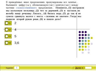 5 Задание 2 4 5 3,6 Далее ► В приведённых ниже предложениях пронумерованы все...