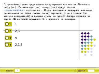 7 Задание 1 2,3 4 2,3,5 Далее ► В приведённых ниже предложениях пронумерованы...