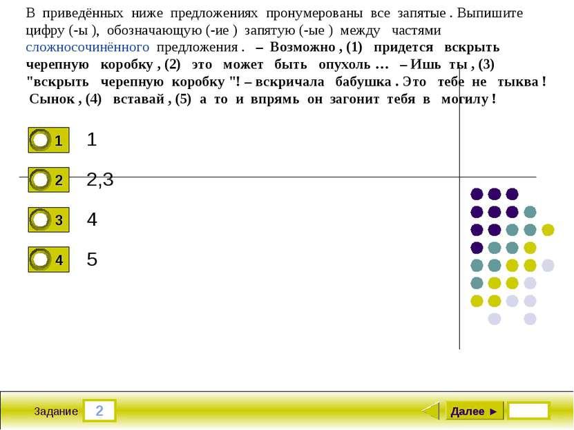 2 Задание 1 2,3 4 5 Далее ► В приведённых ниже предложениях пронумерованы все...