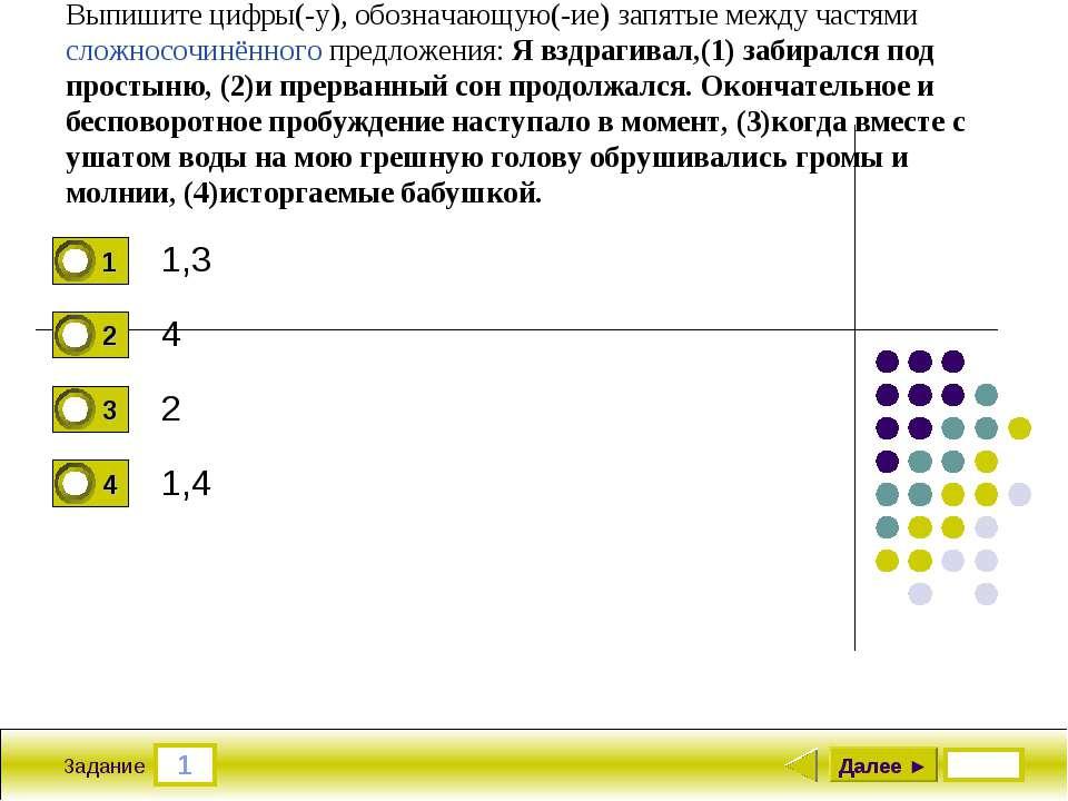 1 Задание Выпишите цифры(-у), обозначающую(-ие) запятые между частями сложнос...