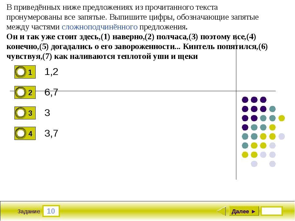 10 Задание 1,2 6,7 3 3,7 Далее ► В приведённых ниже предложениях из прочитанн...