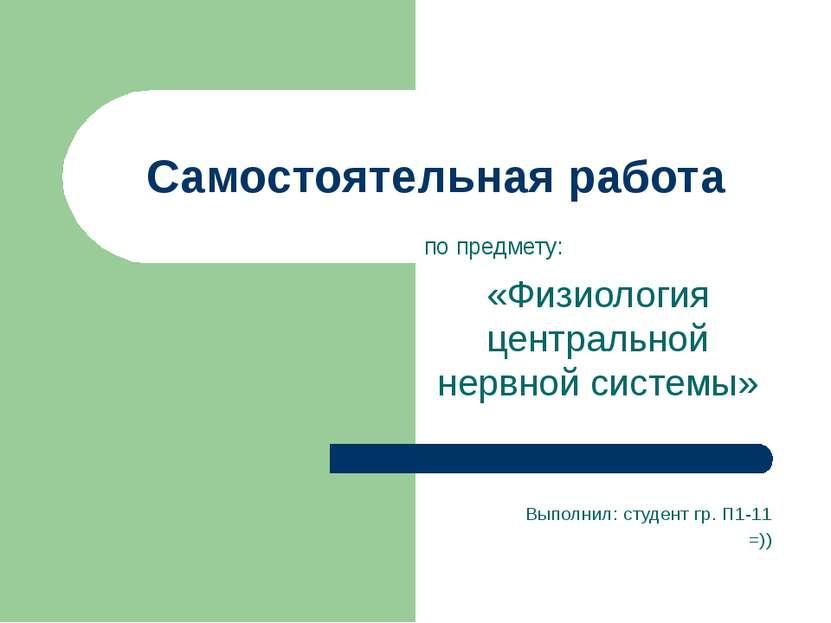 Самостоятельная работа по предмету: «Физиология центральной нервной системы» ...