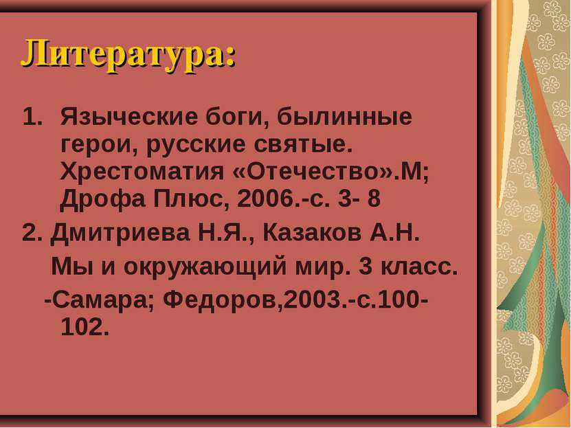Литература: Языческие боги, былинные герои, русские святые. Хрестоматия «Отеч...