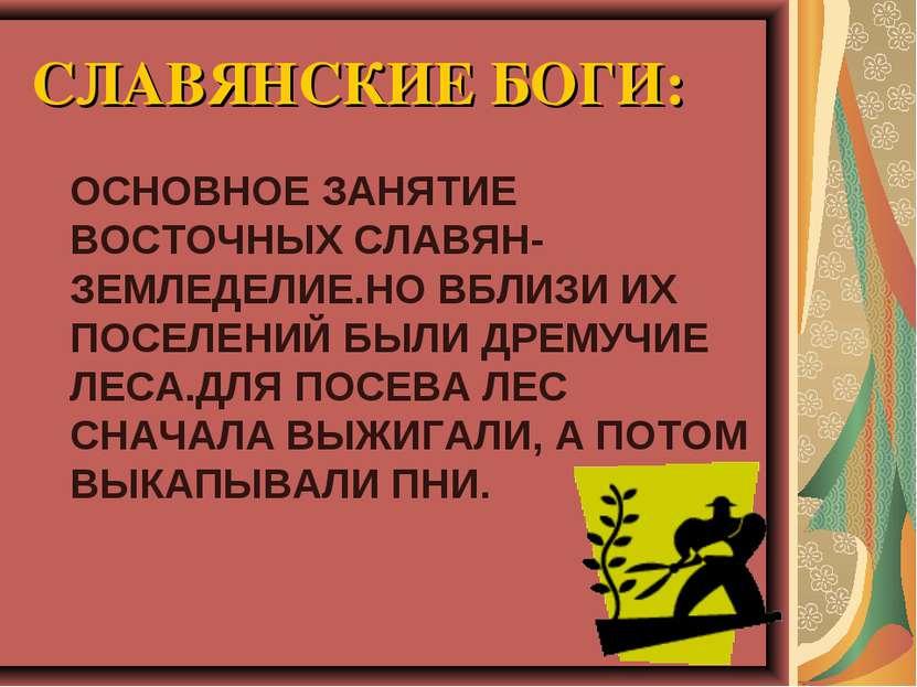 СЛАВЯНСКИЕ БОГИ: ОСНОВНОЕ ЗАНЯТИЕ ВОСТОЧНЫХ СЛАВЯН-ЗЕМЛЕДЕЛИЕ.НО ВБЛИЗИ ИХ ПО...