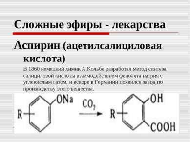 Сложные эфиры - лекарства Аспирин (ацетилсалициловая кислота) В 1860 немецки...