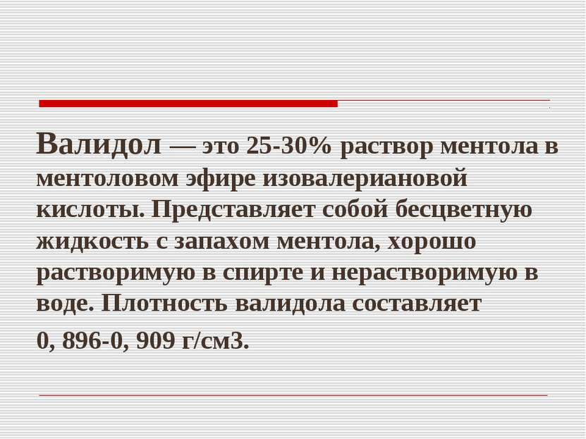 Валидол — это25-30%раствор ментолав ментоловом эфире изовалериановой кисло...