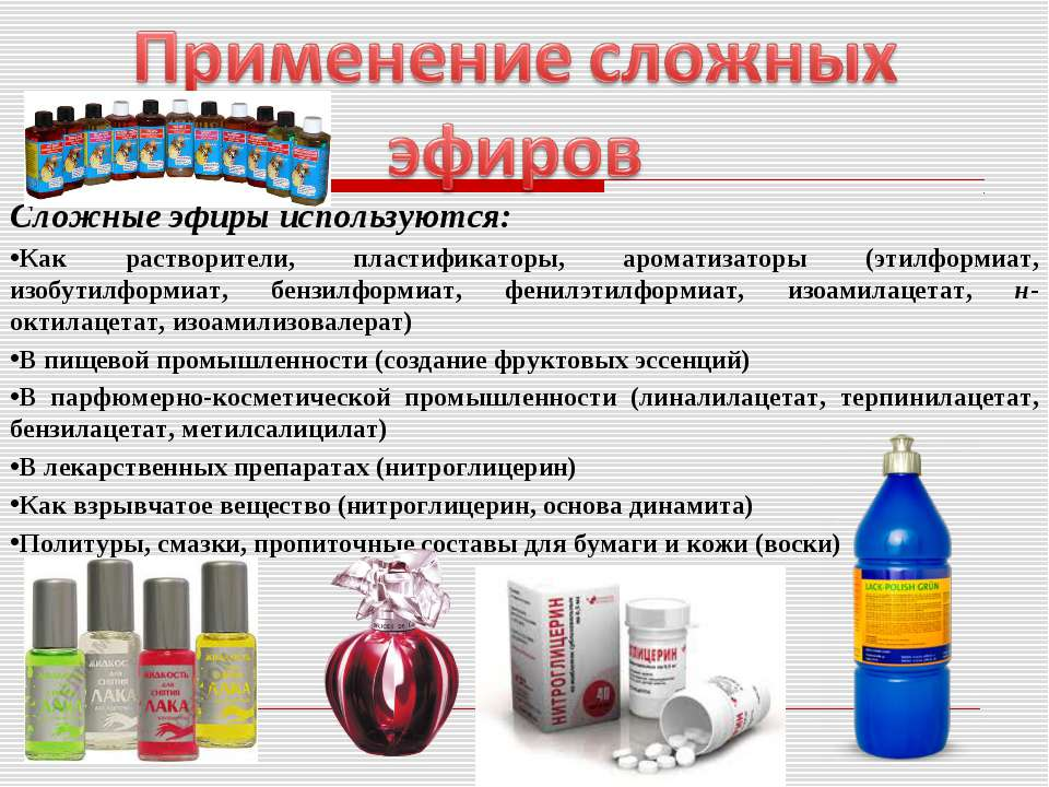 Сложные эфиры используются: Как растворители, пластификаторы, ароматизаторы (...