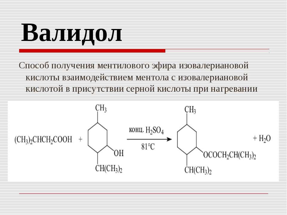 Валидол Способ получения ментилового эфира изовалериановой кислоты взаимодейс...