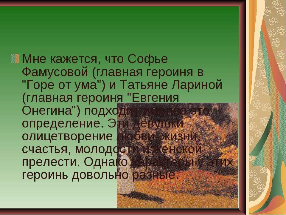 """Мне кажется, что Софье Фамусовой (главная героиня в """"Горе от ума"""") и Татьяне ..."""