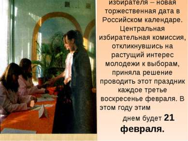 День молодого избирателя – новая торжественная дата в Российском календаре. Ц...