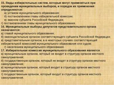 15. Виды избирательных систем, которые могут применяться при проведении муниц...