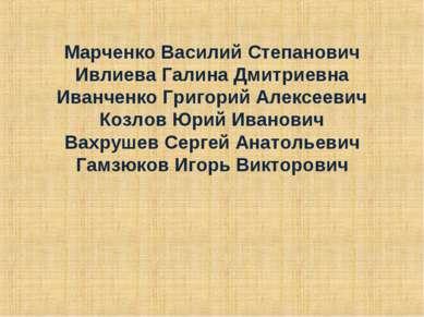 Марченко Василий Степанович Ивлиева Галина Дмитриевна Иванченко Григорий Алек...