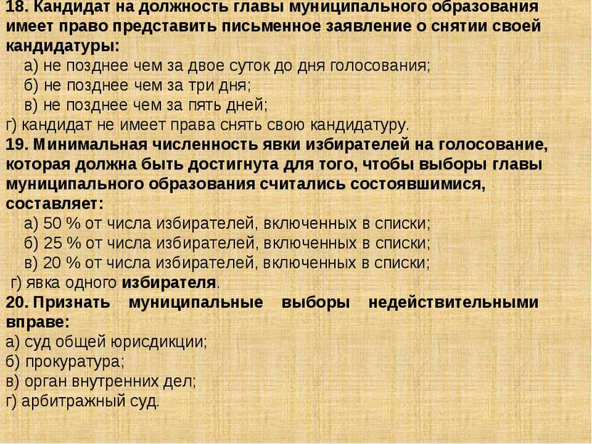 18. Кандидат на должность главы муниципального образования имеет право предст...