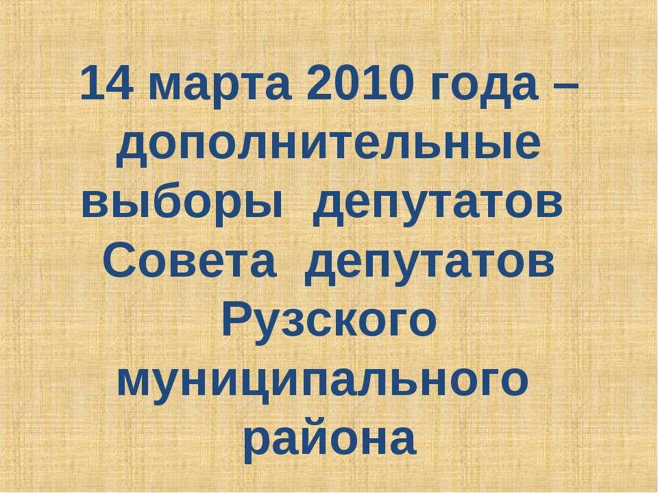 14 марта 2010 года – дополнительные выборы депутатов Совета депутатов Рузског...