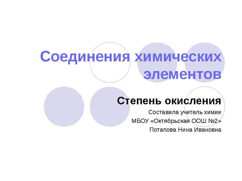 Соединения химических элементов Степень окисления Составила учитель химии МБО...
