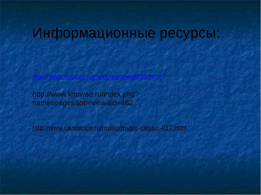Информационные ресурсы: http://www.rposter.ru/modules/shop/220.html http://ww...