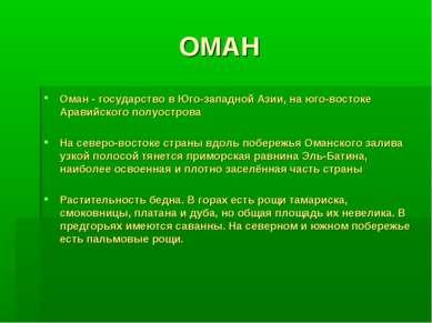 ОМАН Оман - государство в Юго-западной Азии, на юго-востоке Аравийского полуо...
