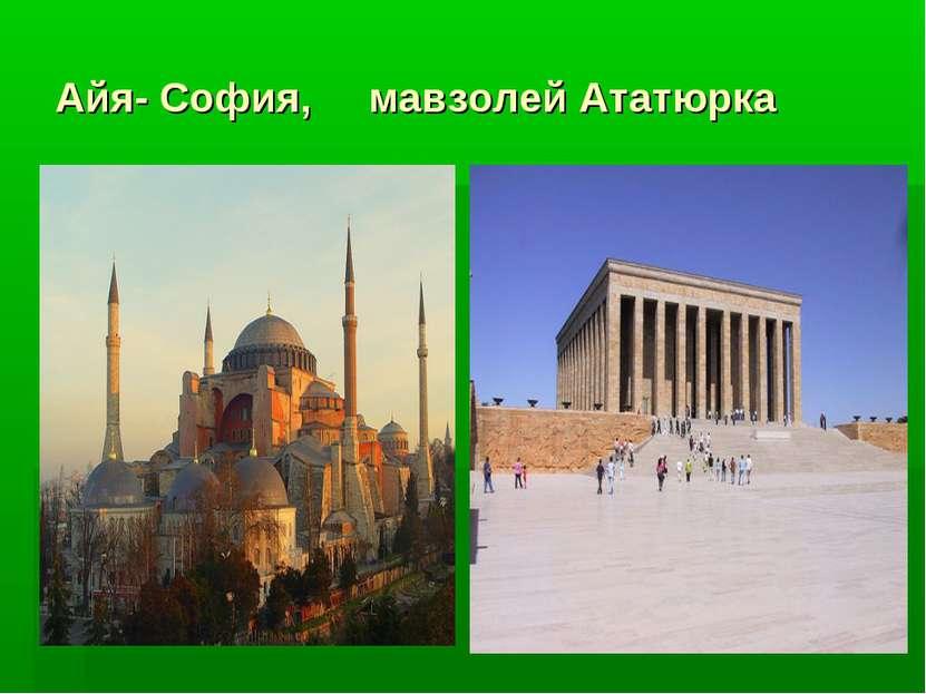 Айя- София, мавзолей Ататюрка