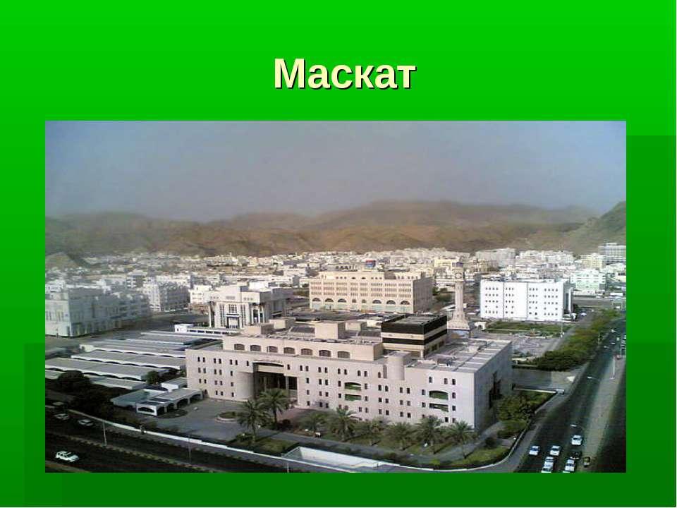 Маскат
