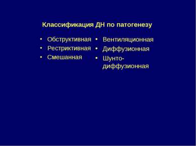 Классификация ДН по патогенезу Обструктивная Рестриктивная Смешанная Вентиляц...