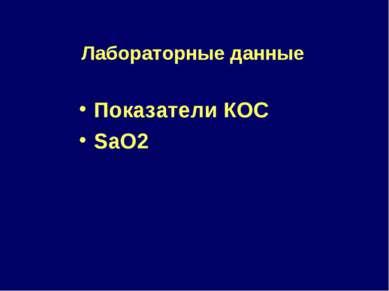 Лабораторные данные Показатели КОС SaO2