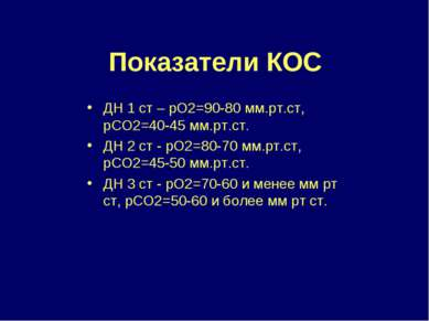 Показатели КОС ДН 1 ст – рО2=90-80 мм.рт.ст, рСО2=40-45 мм.рт.ст. ДН 2 ст - р...