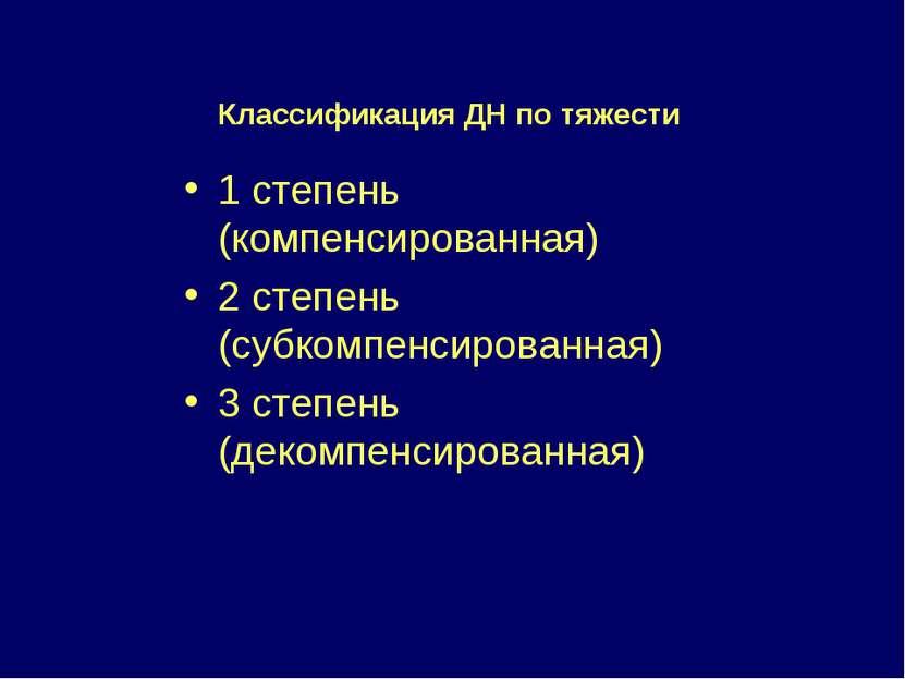 Классификация ДН по тяжести 1 степень (компенсированная) 2 степень (субкомпен...