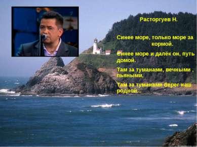 Синее море, только море за кормой. Синее море и далёк он, путь домой. Там за ...
