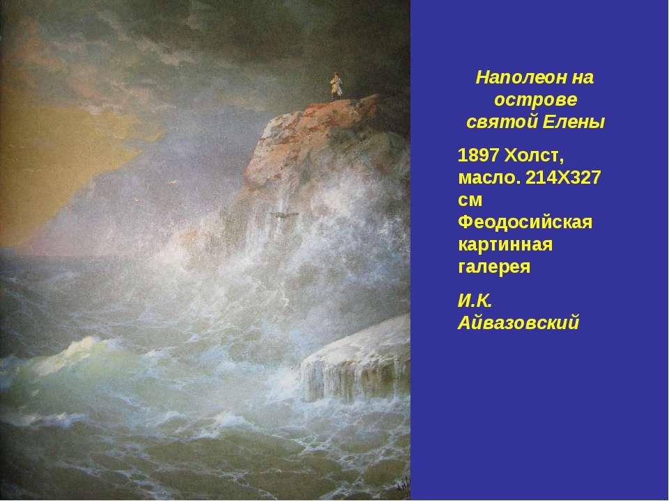 Наполеон на острове святой Елены 1897 Холст, масло. 214Х327 см Феодосийская к...